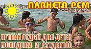 Туризм для детей и молодежи